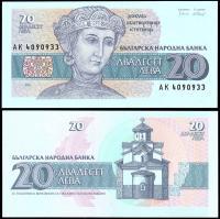 Банкнота Болгария 20 левов 1991 года