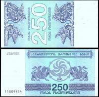 Грузия 250 купонов 1993 года
