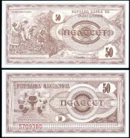 деньги банкноты македонии