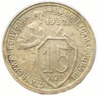 20 копеек 1932 года