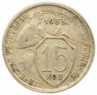 15 копеек 1933 года
