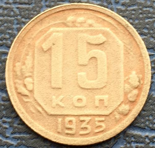 монета ссср 15 копеек 1935