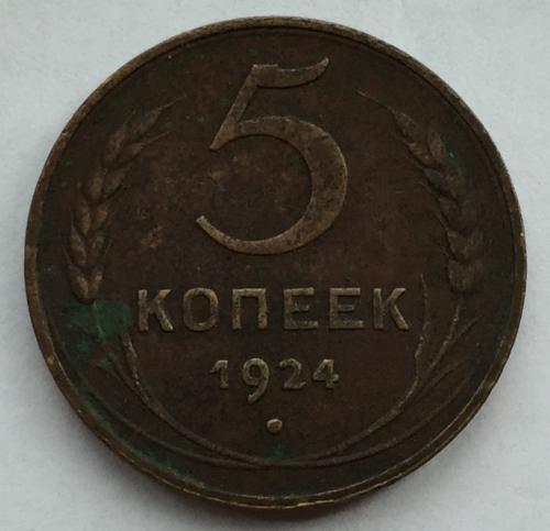монета ссср 5 копеек 1924