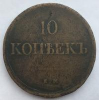 10 копеек 1838 медная монета