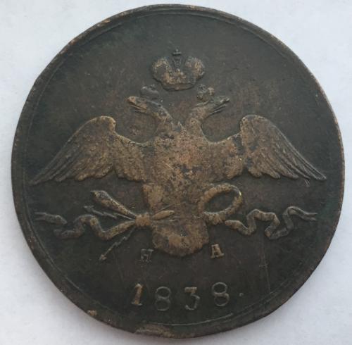10 копеек 1838 ЕМ НА