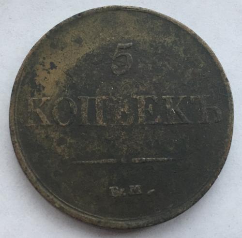 5 копеек 1831 года