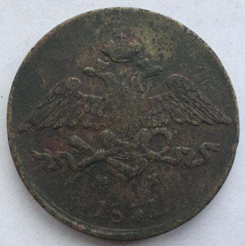 5 копеек 1831 ЕМ ФХ