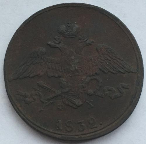 5 копеек 1832 ЕМ ФХ