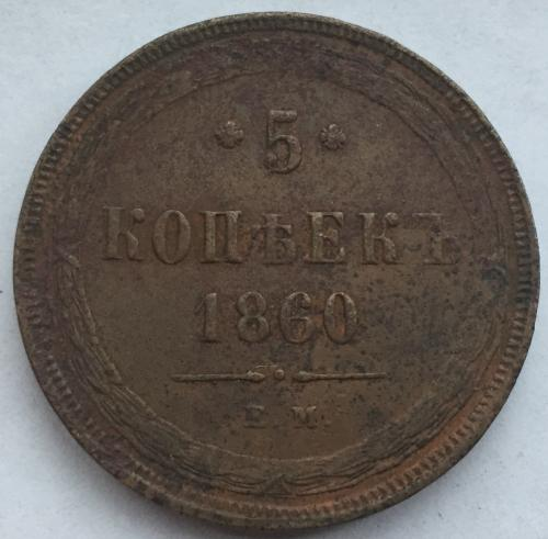 5 копеек 1860 года