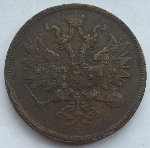 5 копеек 1860 год
