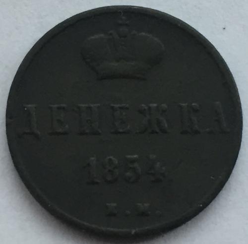 Монета 1850 денежка