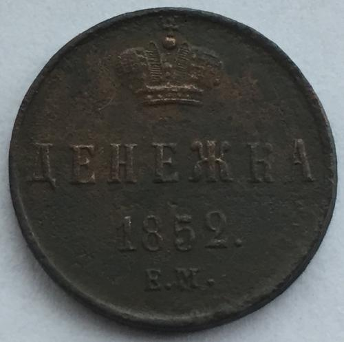 Монета 1852 денежка