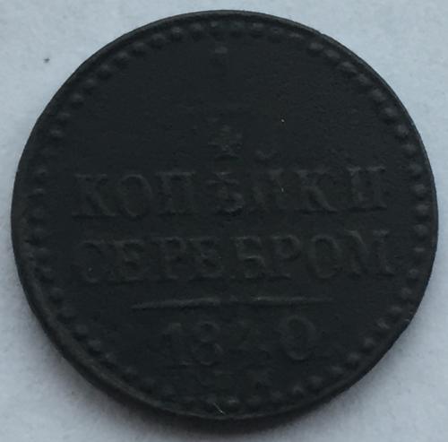 1 4 копейки 1840
