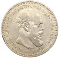 1 рубль 1892 год