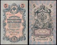 5 рублей 1909 года Шипов -Метц
