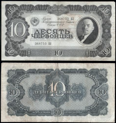 10 червонцев 1937 года