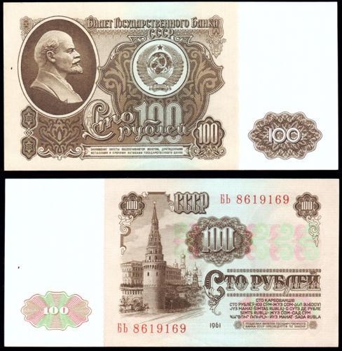 100 рублей 1961 года