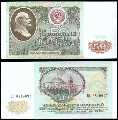 50 рублей 1991 года