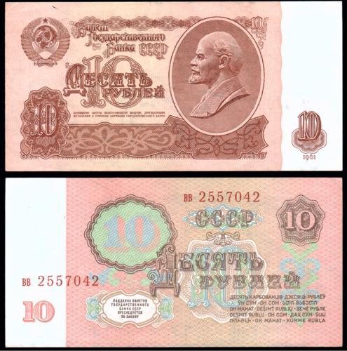 Банкнота 10 рублей 1961 года