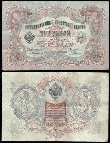 3 рубля 1905 года  Коншин- Радионов