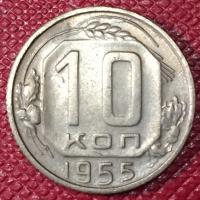 10 копеек 1955 года