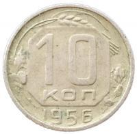 10 копеек 1956 года