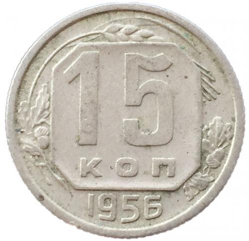15 копеек 1956 года