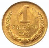 1 копейка 1961 года