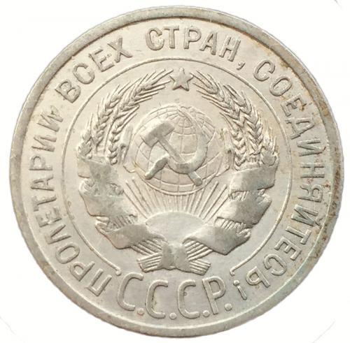 20 копеек 1927 год