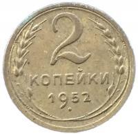 2 копейки 1952 года