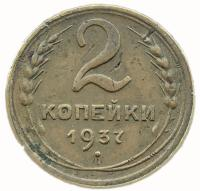 2 копейки 1937 года