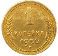 1 копейка 1950 года