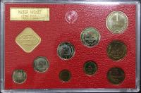 Годовой Набор Монет СССР 1975 года Твердый