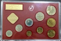 Годовой Набор Монет СССР 1977 года Твердый