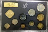 Годовой Набор Монет СССР 1978 года