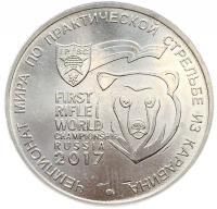 Монета 25 рублей 2017 Стрельба из Карабина