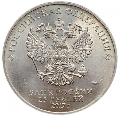 25 рублей 2017 Стрельба из Карабина