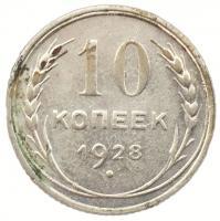 10 копеек 1928 года