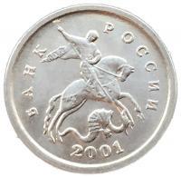 1 копейка 2001 ммд