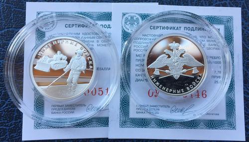1 рубль 2021 года Инженерные Войска Набор 2 монеты
