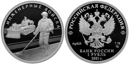 1 рубль 2021 Инженерные Войска