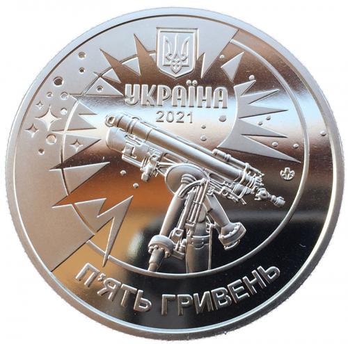 Украина 5 гривен 2021 Астрономическая Обсерватория г.Львов