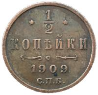 пол копейки 1909 года