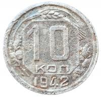 10 копеек 1942 года