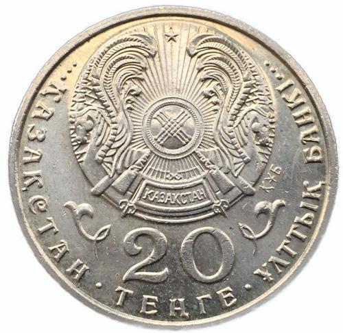 Казахстан 20 тенге 1997 Мухтар Ауэзов