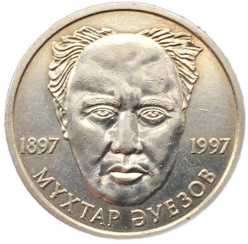 20 тенге 1997 Мухтар Ауэзов