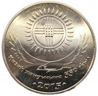 50 тенге 2015 550 лет Казахскому Ханству