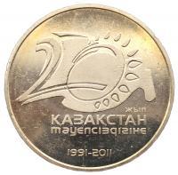 50 тенге 2011 20 лет Независимости