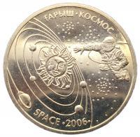 50 тенге 2006 Космос