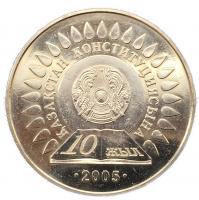 50 тенге 2005 10 лет Конституции
